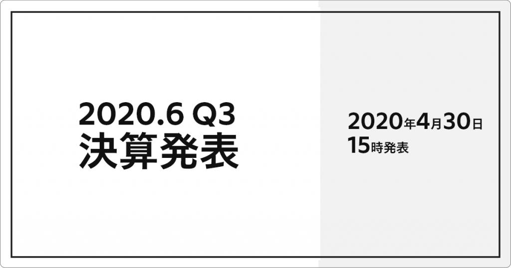 2020.6 Q3 決算発表