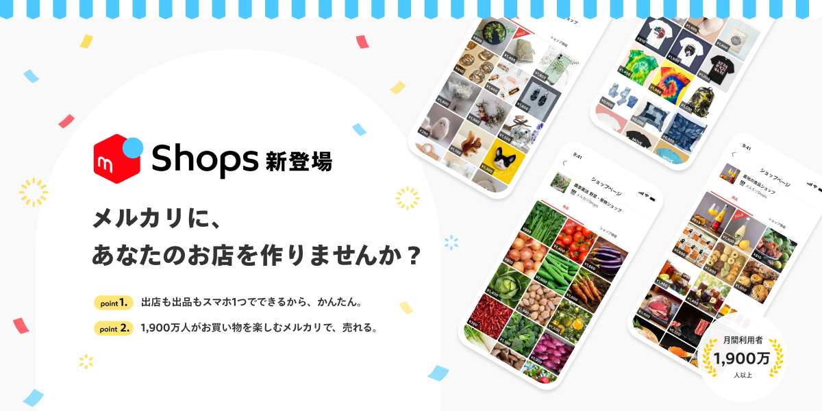 メルカリ、グループ会社ソウゾウを通じてEC化支援事業に参入 「メルカリ」にネットショップを開設できる 「メルカリShops」がプレオープン