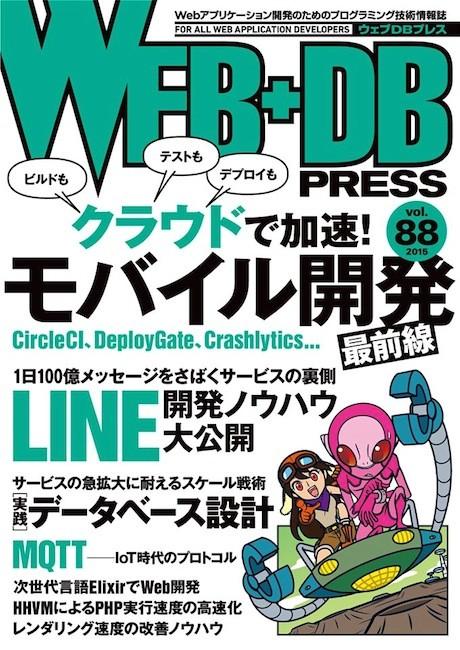 WEB+DB PRESS Vol.88 にメルカリのデータベース設計の記事を書きました