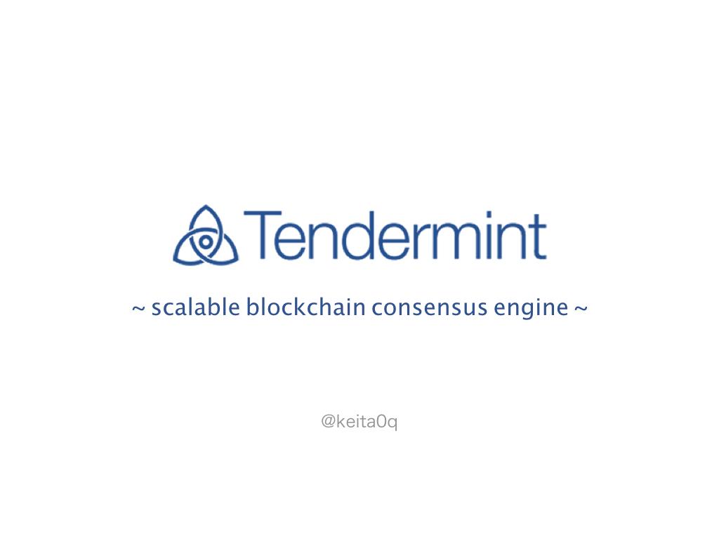 """次世代のコンセンサスエンジン""""Tendermint""""の話をしました @blockchain.tokyo #8"""