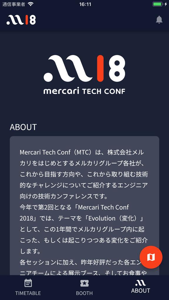 お待たせしました、Mercari Tech Conf 2018 アプリの裏側をお見せします!#mtc18