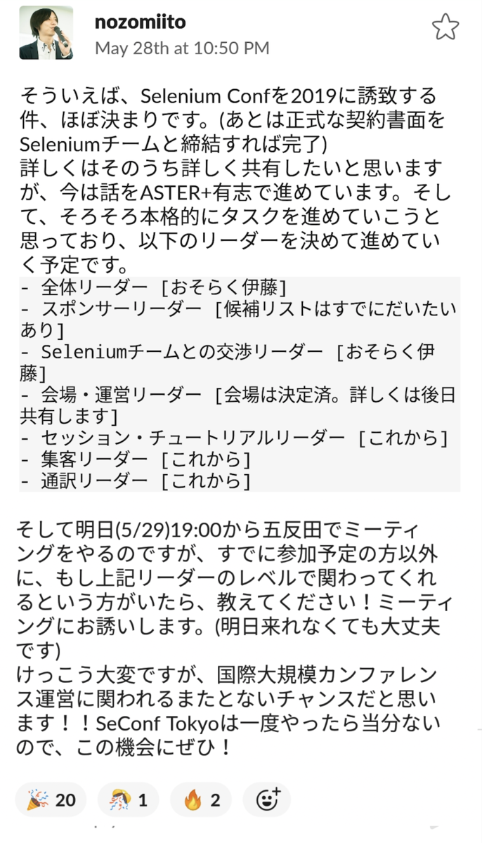 SeleniumConf Tokyoに初めて運営として参加してきた