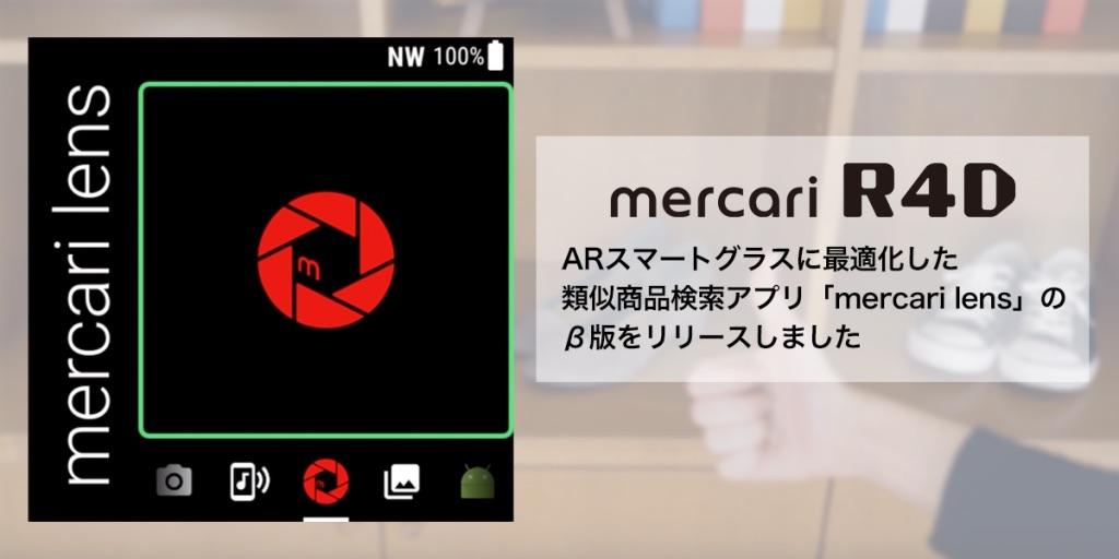 ARスマートグラスに最適化したメルカリの類似商品検索アプリ「Mercari Lens」のβ版を公開