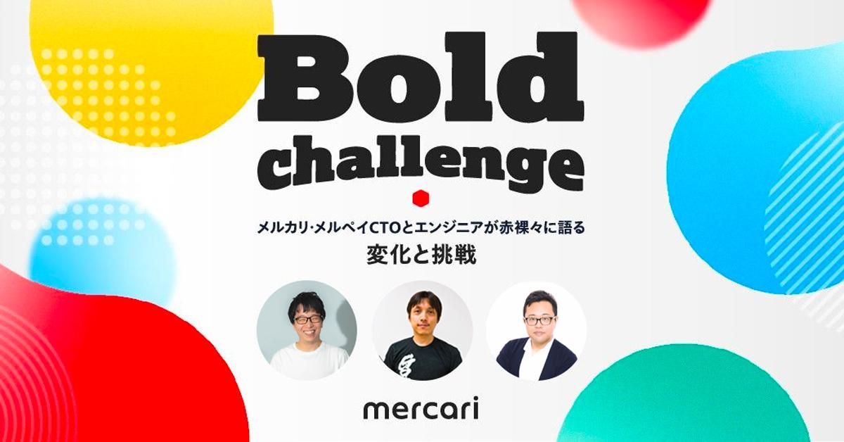 【増枠しました!】9月24日、Mercari Bold Challenge 〜CTOとエンジニアが赤裸々に語る 変化と挑戦〜開催! #BoldChallenge
