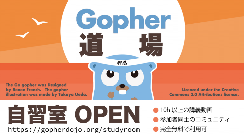 Gopher道場 自習室