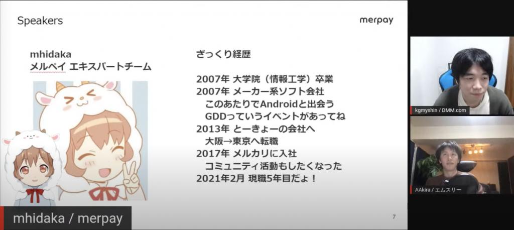 メルペイ Androidエンジニアの mhidaka自己紹介