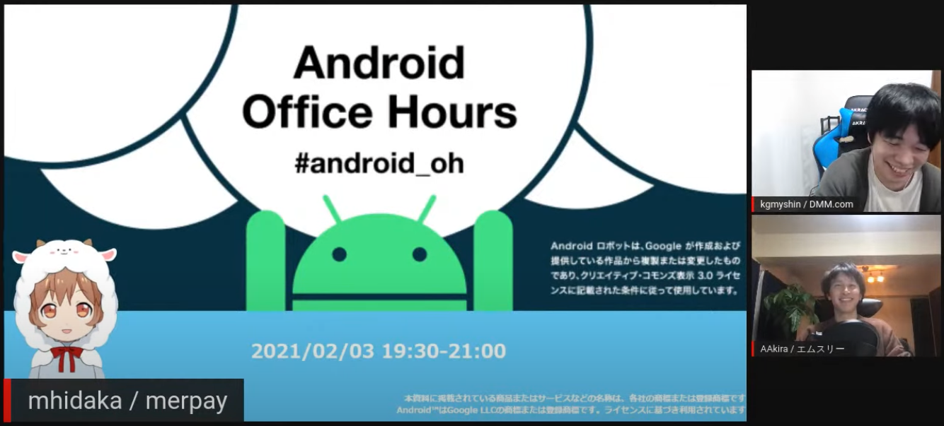 Android Office Hours #2 〜Androidエンジニアのキャリアパスについて〜 を開催しました