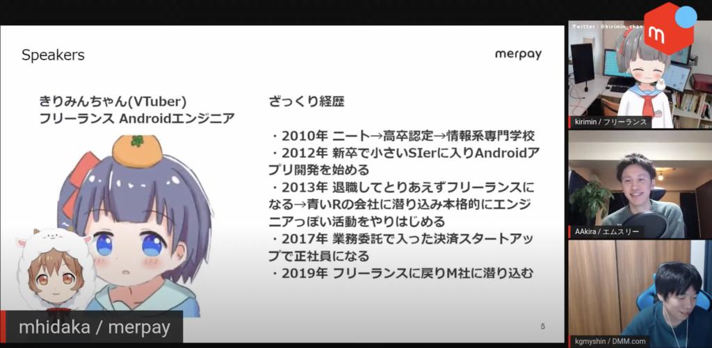 フリーランス Androidエンジニア きりみんちゃん