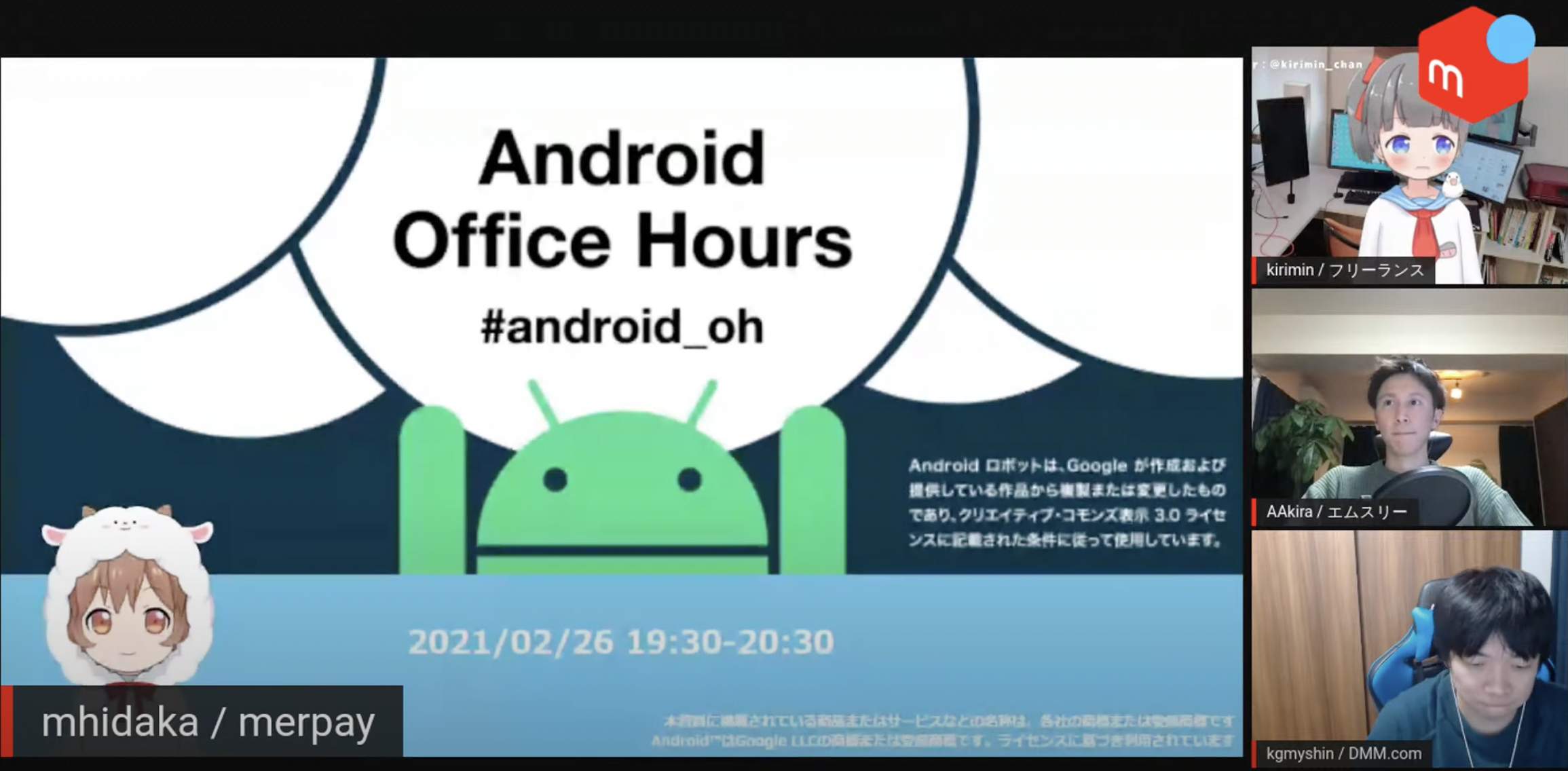 Android Office Hours #3 〜続!Androidエンジニアのキャリアパスについて〜 を開催しました #android_oh