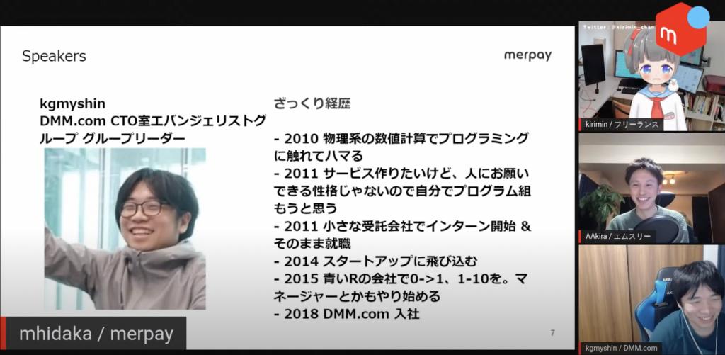 株式会社DMMの釘宮さん自己紹介