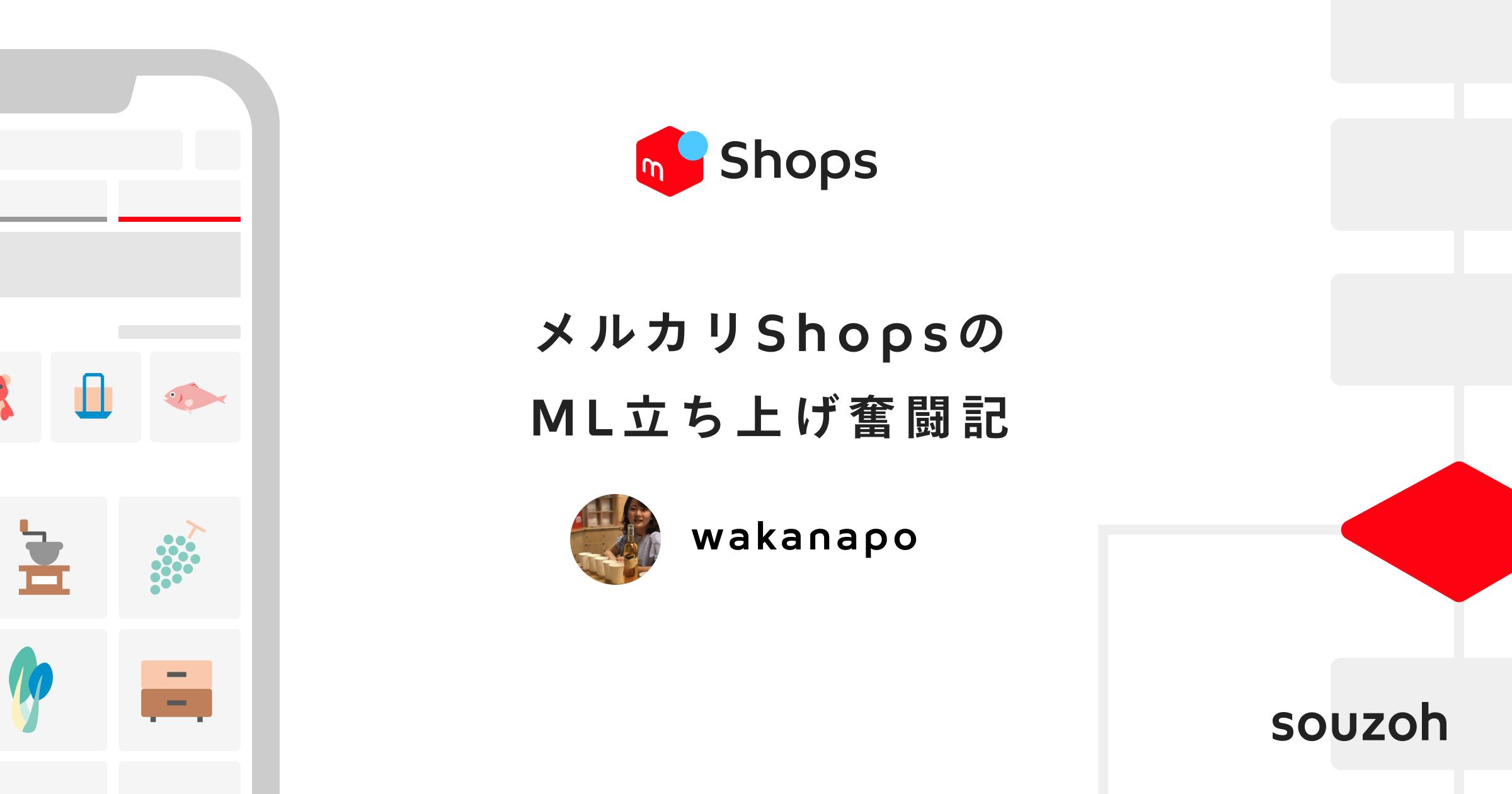 メルカリShopsのML立ち上げ奮闘記