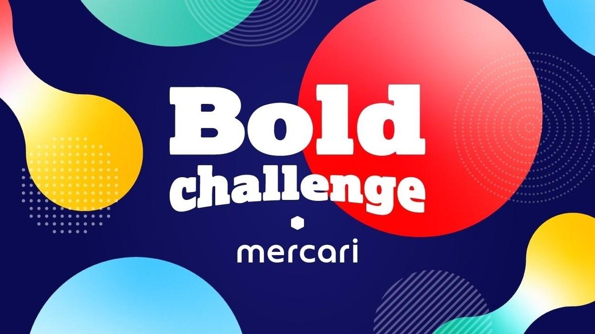 f:id:mercari-tech:20190823152343j:plain