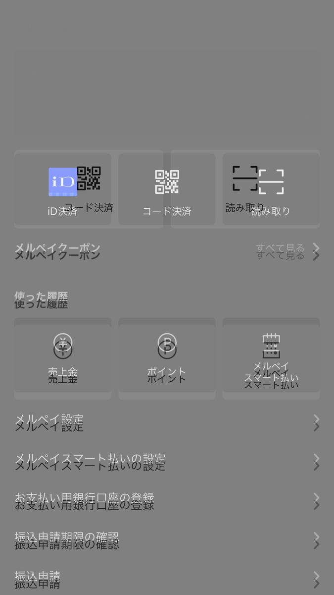 f:id:akifumi-fukaya:20191209184041p:plain