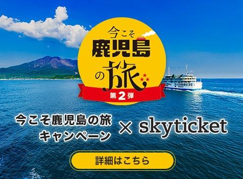 ホテル予約、クーポン付きの今こそ鹿児島の旅キャンペーン開催中!