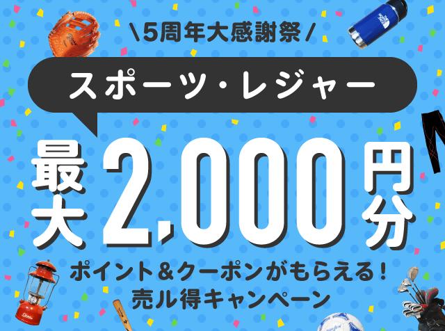 【終了しました】\5周年大感謝祭/スポーツ・レジャー 売ル得キャンペーン