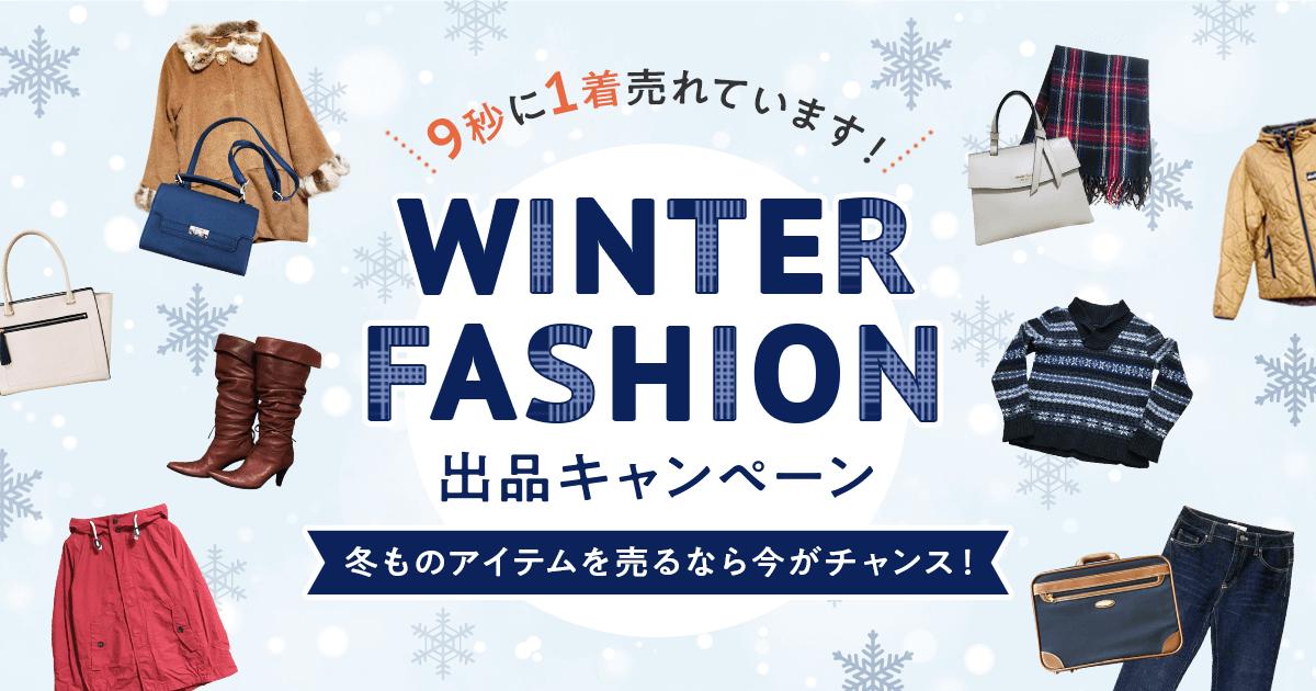 【11/28~12/16】WINTER FASHION 出品キャンペーン開催