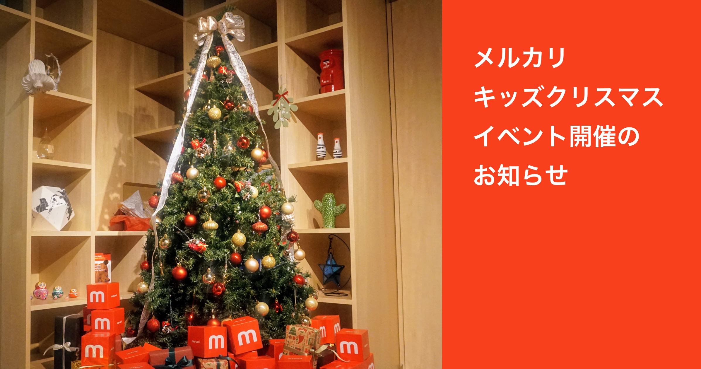【イベント開催のお知らせ】 12/23(日)メルカリ キッズ クリスマス