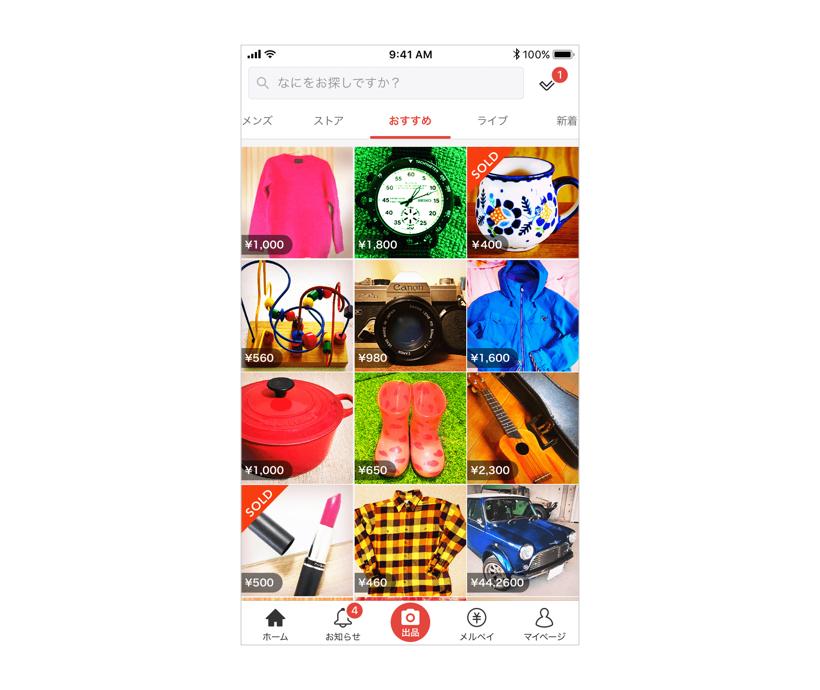 【iOS版 新機能のお知らせ】アプリのデザインをリニューアル&スマホ決済「メルペイ」が登場!