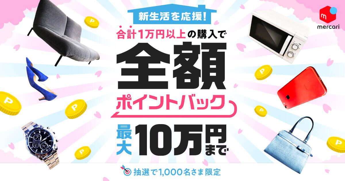 【3/29〜4/15】抽選で全額ポイントバック!新生活応援キャンペーンを開催