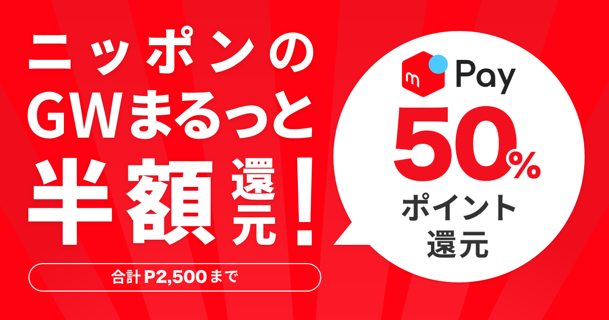 ニッポンのGWまるっと半額ポイント還元!キャンペーン開催