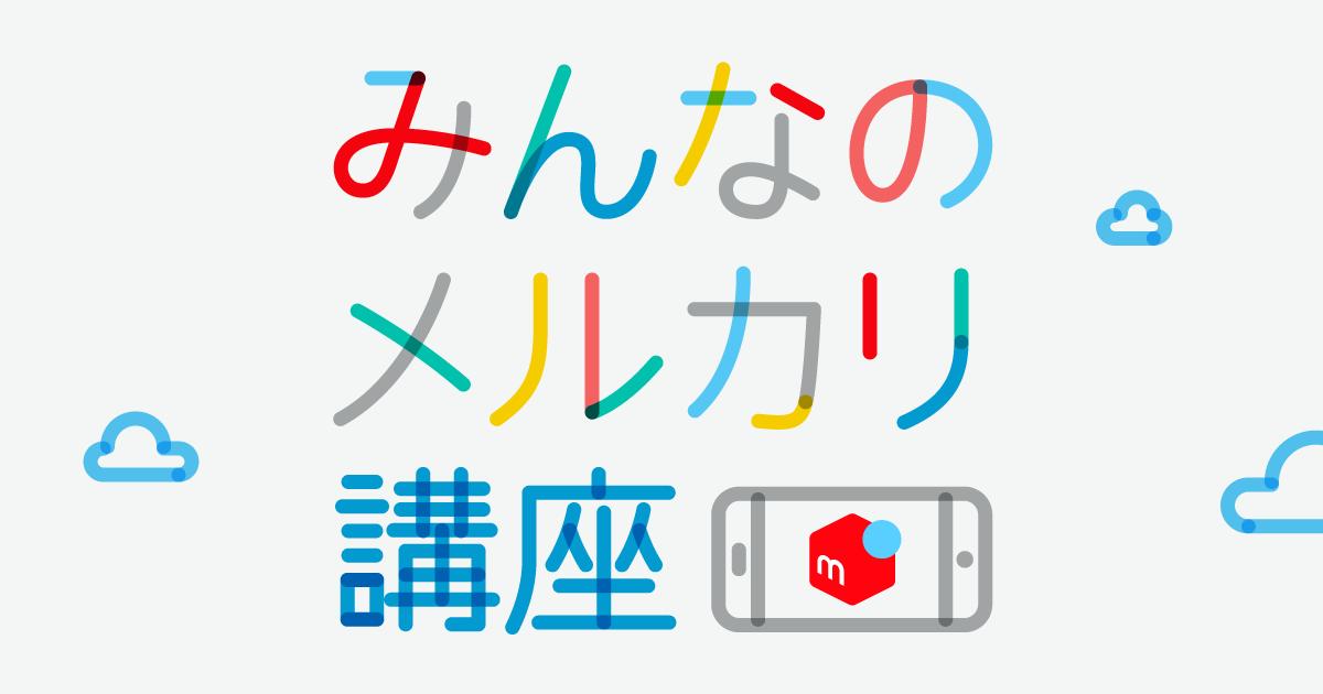ネコサポステーション グリナード永山店/テラスモール松戸店で「みんなのメルカリ講座」を開催します!