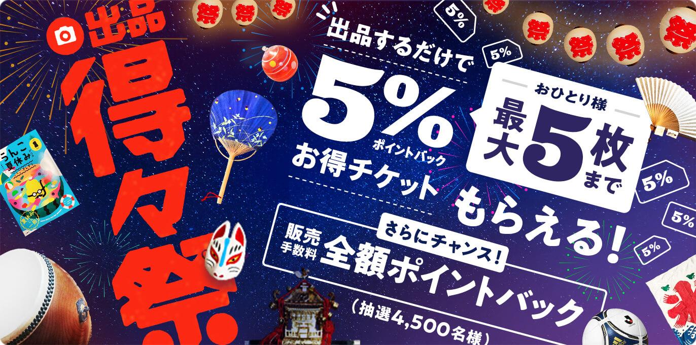 【8/9〜8/18】10万円分のメルカリポイントGETのチャンス! #出品得々祭 Twitterキャンペーン開催