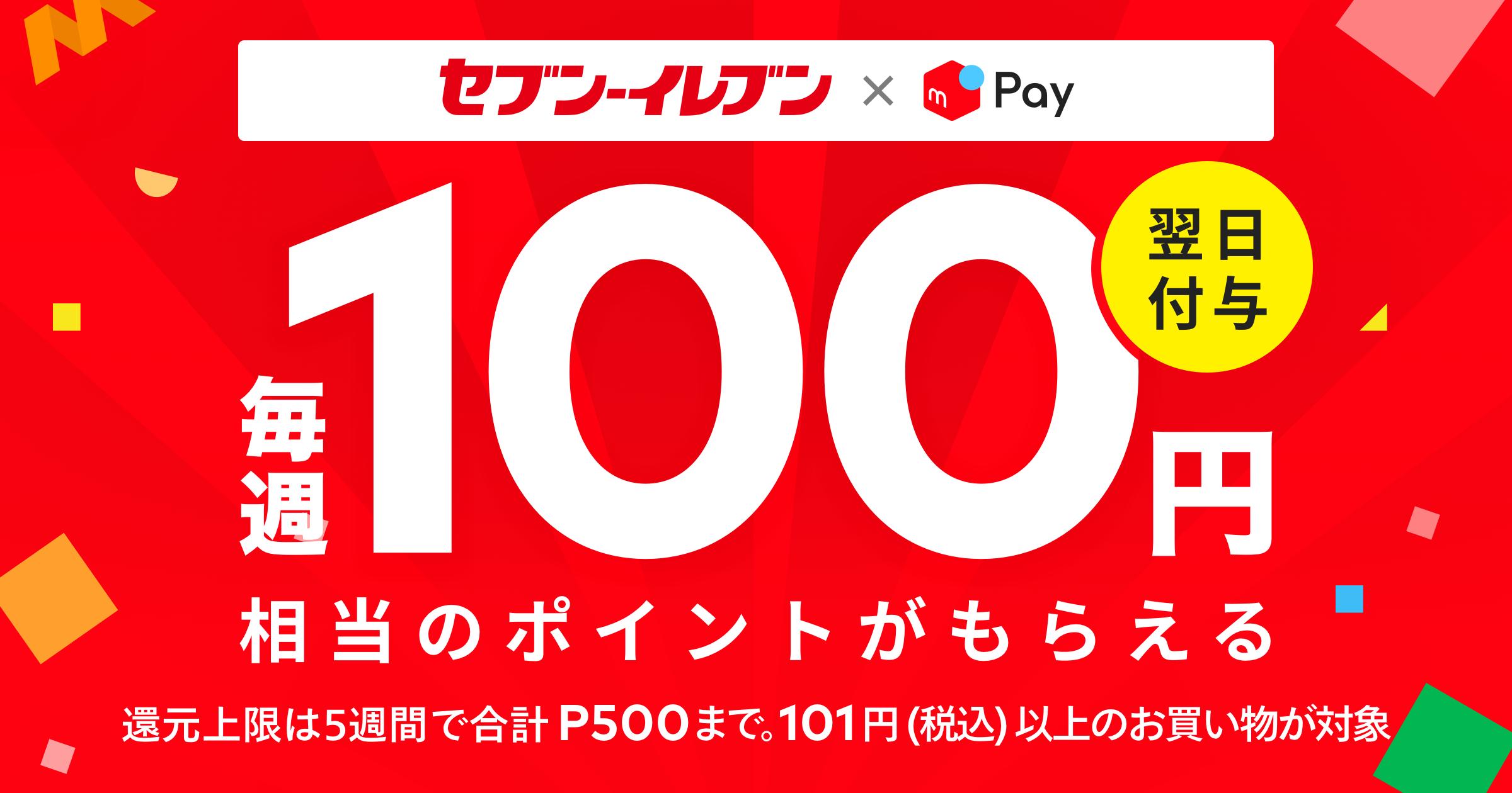 セブン-イレブン限定 5週連続100ポイント還元キャンペーン開催