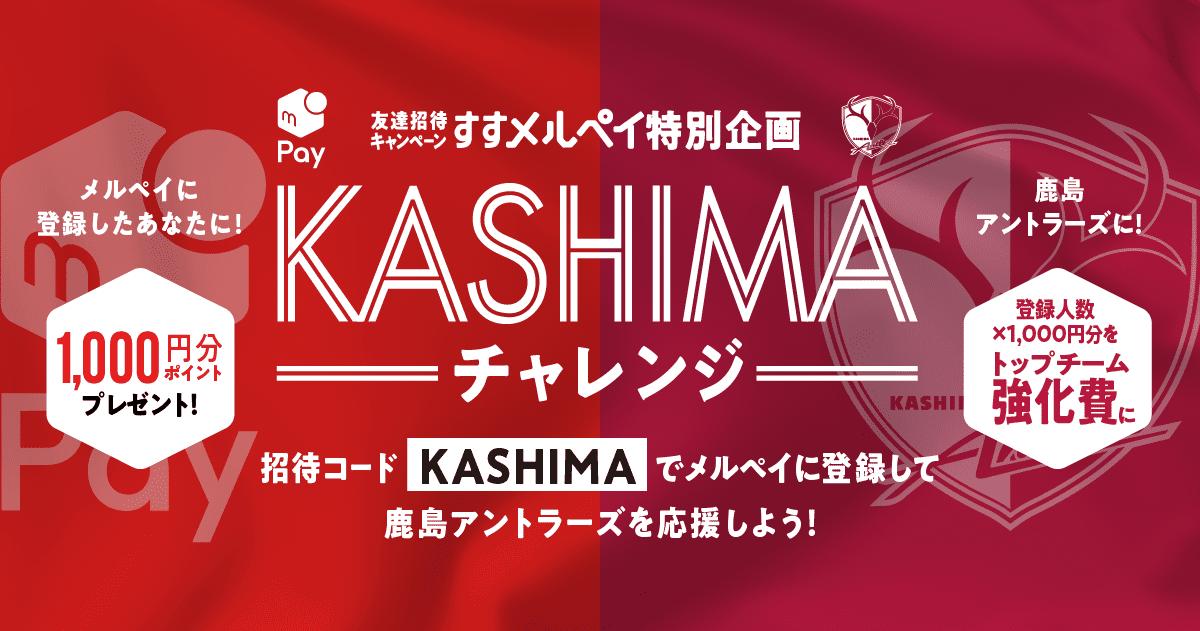 【11/9〜】すすメルペイ特別企画 「KASHIMAチャレンジ」が再び!