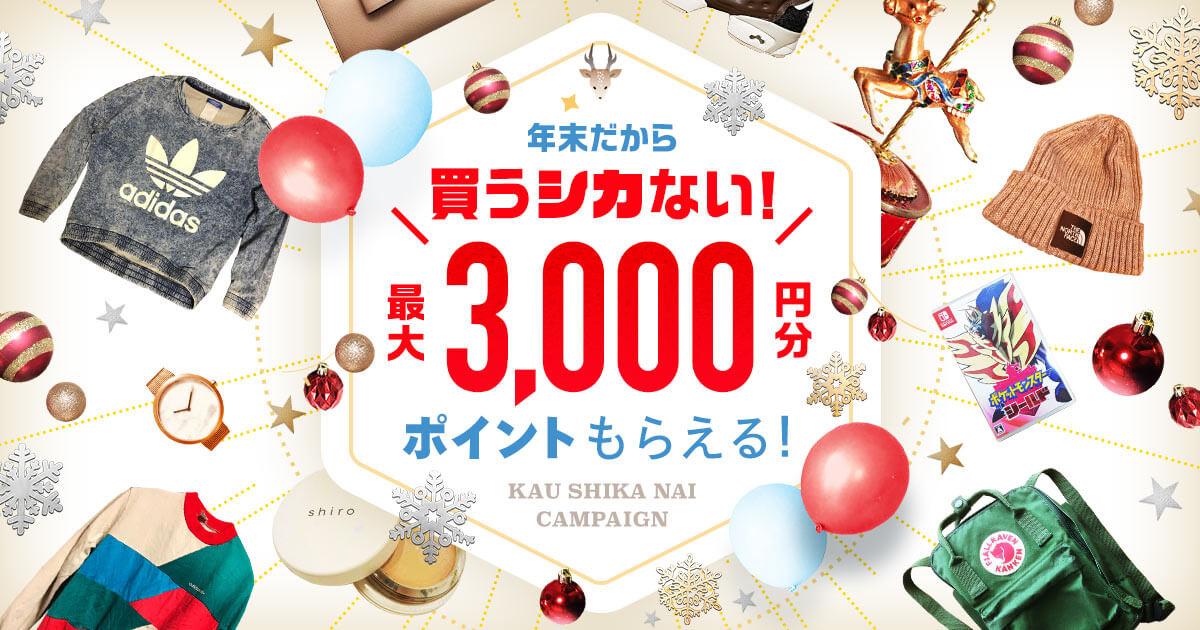 【12/5〜12/23】最大3,000ポイント!「買うシカないキャンペーン」開催中