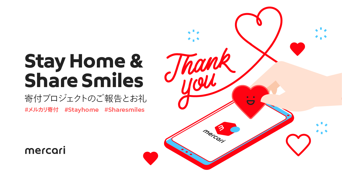 「Stay Home & Share Smiles」寄付プロジェクトのご報告とお礼