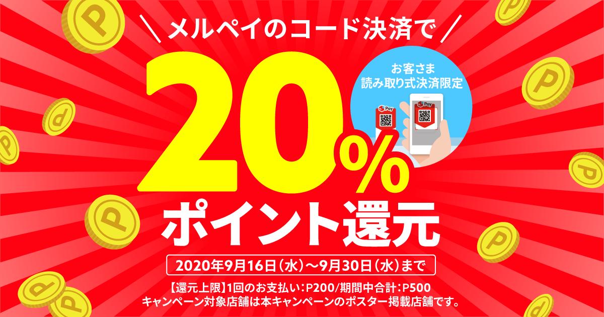 【9/16~9/30】全国のお店を応援!メルペイ20%還元キャンペーン開催!!