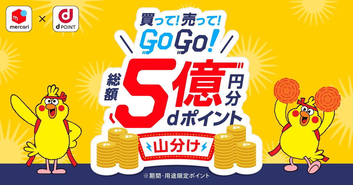 【9/1~9/30】買って売ってGo!Go!5億円山分けキャンペーン