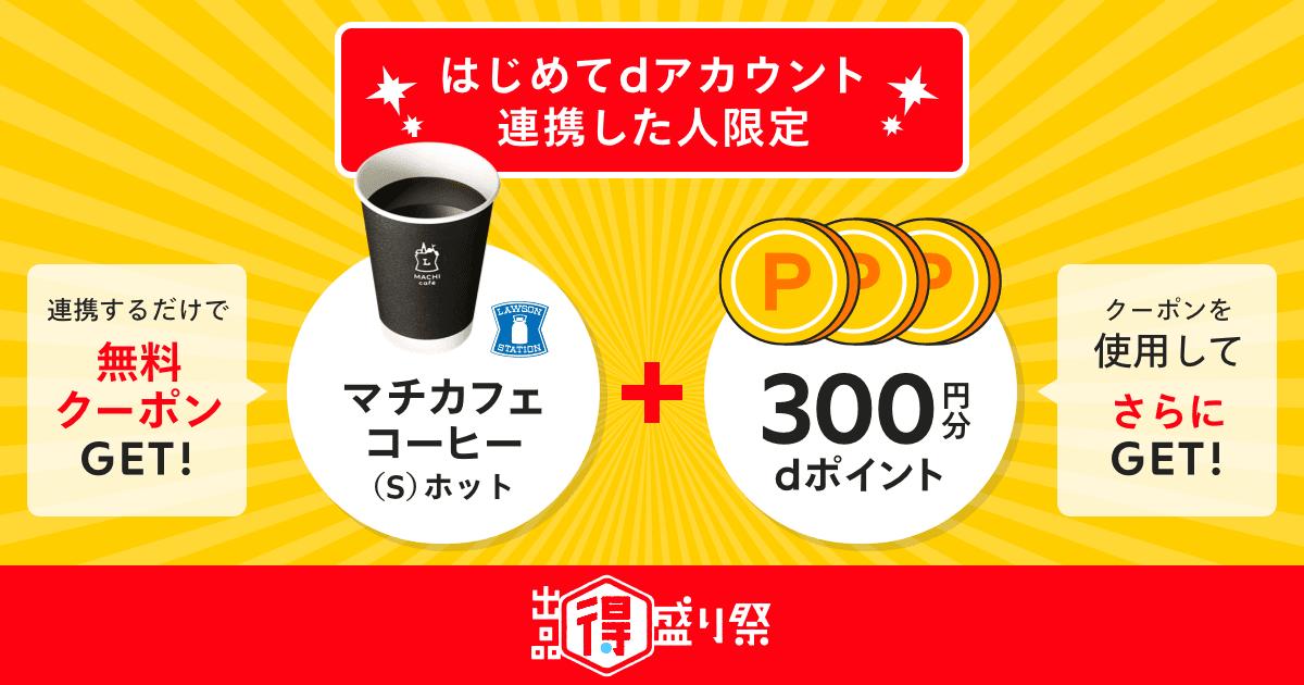【10/1~10/31】はじめてdアカウント連携した方限定!コーヒーとP300もらえる!