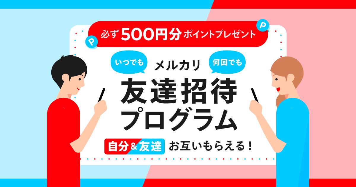 【友達招待プログラム】500円分ポイントが必ずもらえるキャンペーン実施中!