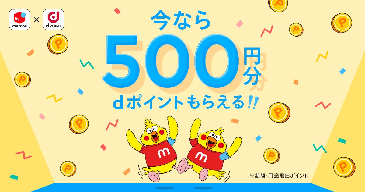 【11/2~11/30】P500もらえる!かんたんdアカウント連携キャンペーン!