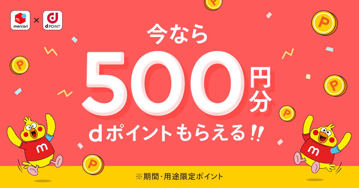 【12/25~1/31】P500もらえる!かんたんdアカウント連携キャンペーン!