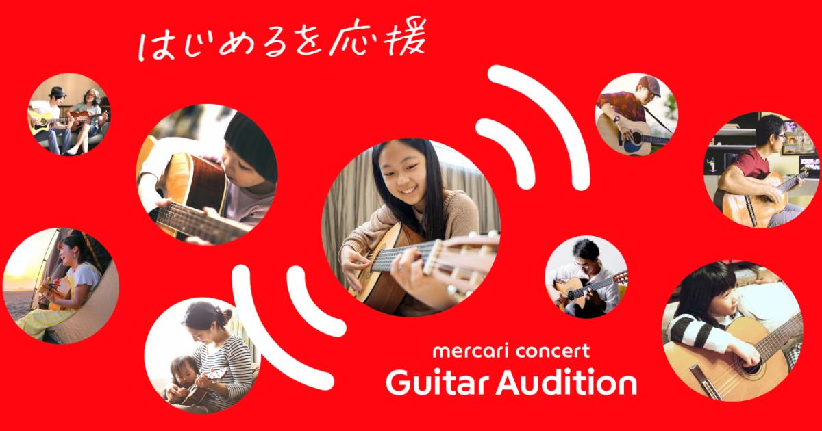 はじめるを応援!「メルカリコンサート ギターオーディション」を開催します