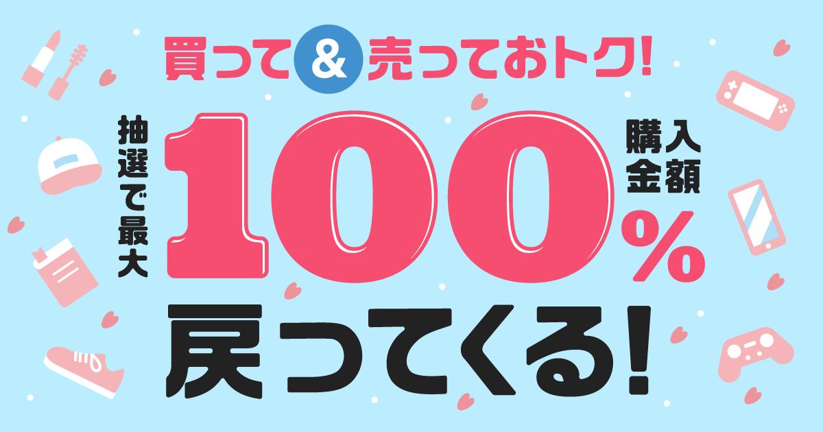 【4/1~4/21】購入金額が抽選で最大100%戻ってくる!買って売っておトクキャンペーン開催中!