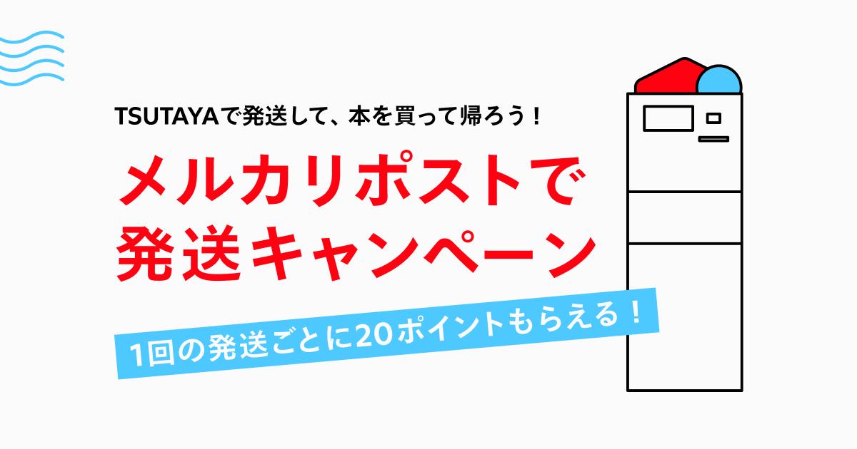 【4/13~5/9】ポイント還元実施中!TSUTAYAで発送して本を買って帰ろう!