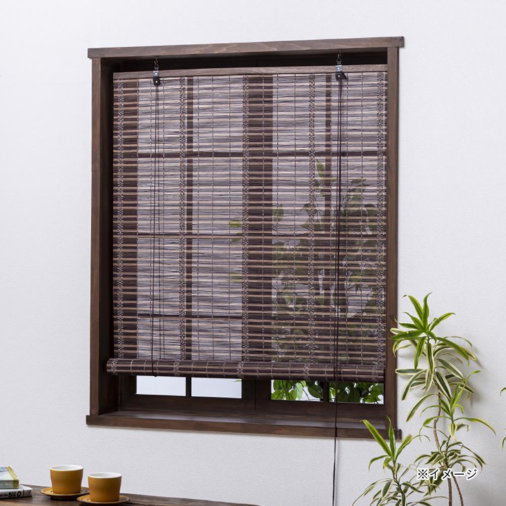 竹ロールスクリーン BLAU ブラウン 88×180