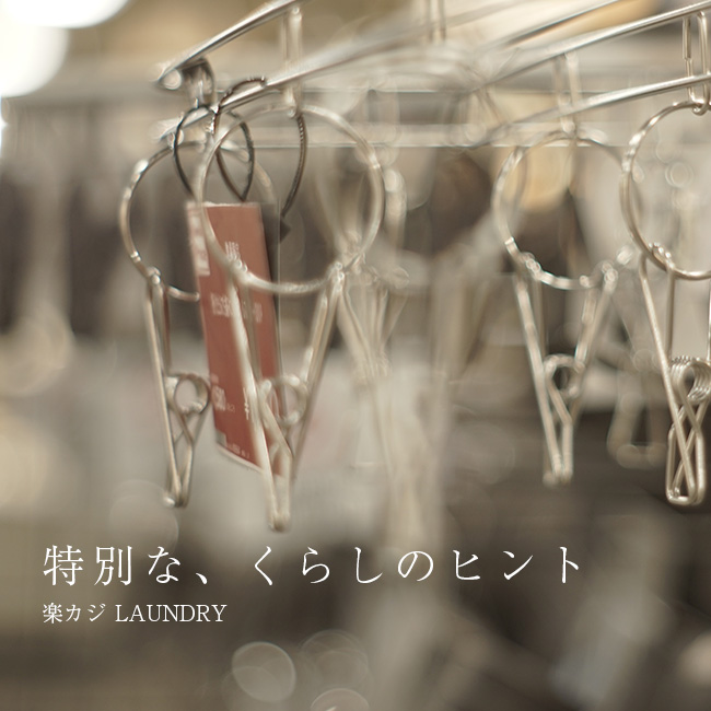 Style Factory 楽カジ LAUNDRY