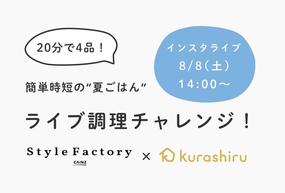 "Style Factory×kurashiru 20分で4品!簡単時短の""夏ごはん""ライブ調理チャレンジ店舗内風景"