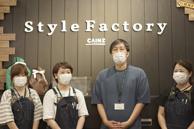 Style Factory海老名店スタッフ一同お待ちしております
