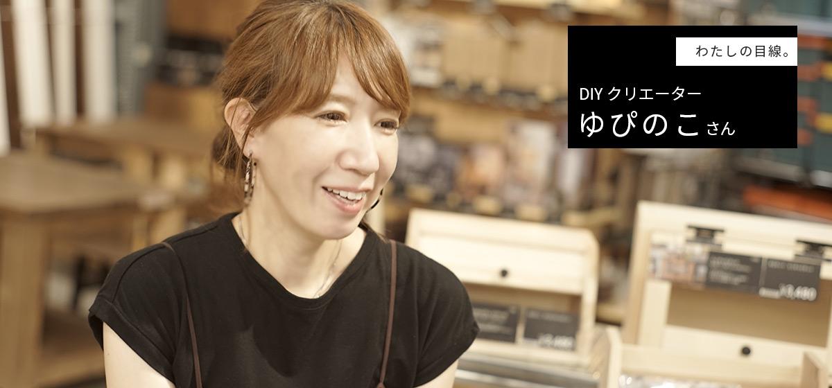 """DIYクリエーター ゆぴのこさん 「Style Factoryで自分だけの""""ちょっとプラス""""を見つけて」【わたしの目線。】店舗内風景"""