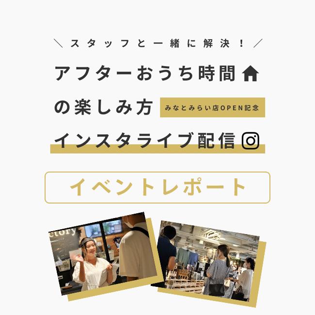 Style Factory イベントレポート アフターおうち時間の楽しみ方