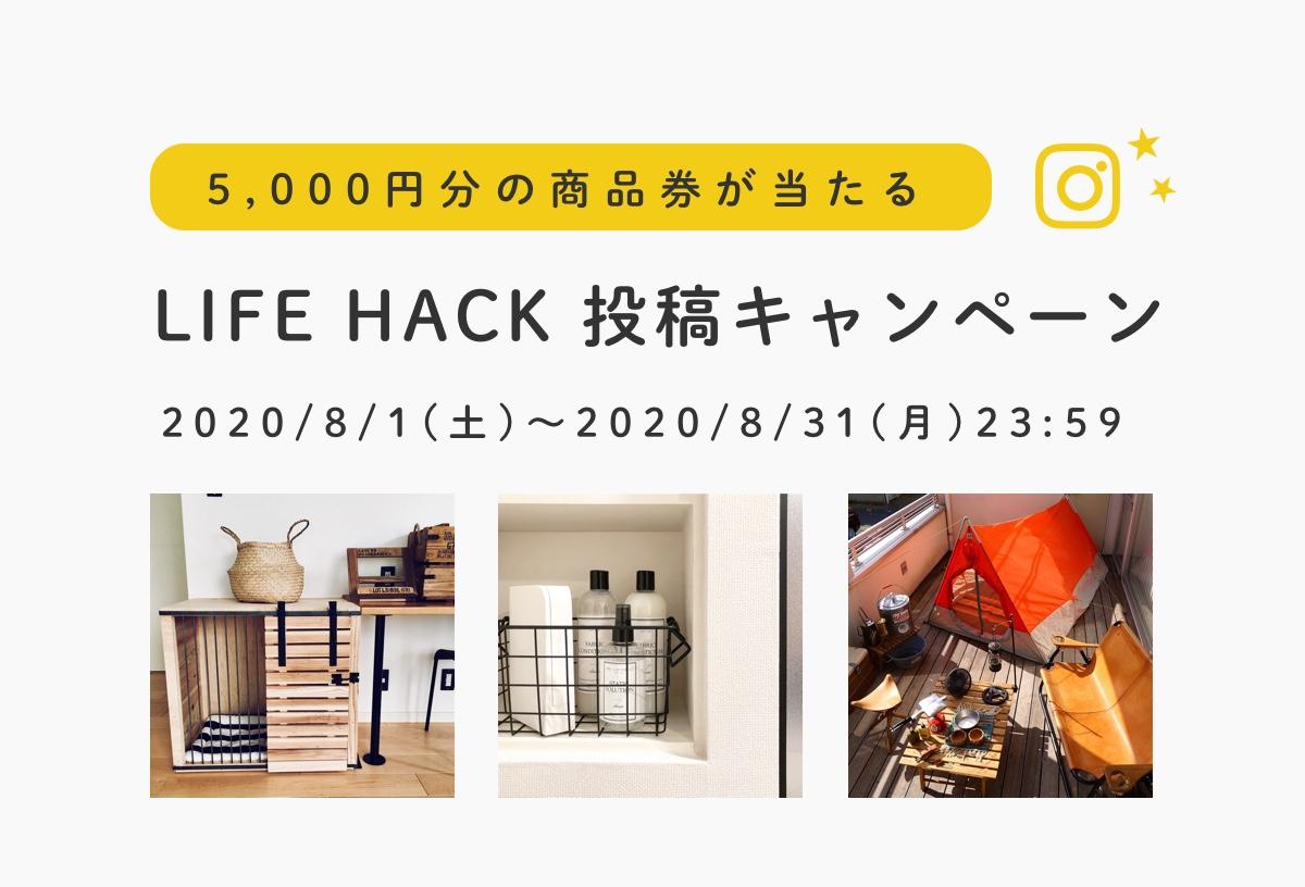 LIFE HACK投稿キャンペーン店舗内風景