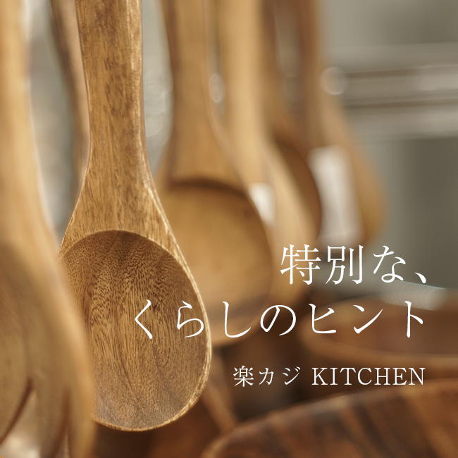 Style Factory 暮らしのヒント 楽カジKITCHEN