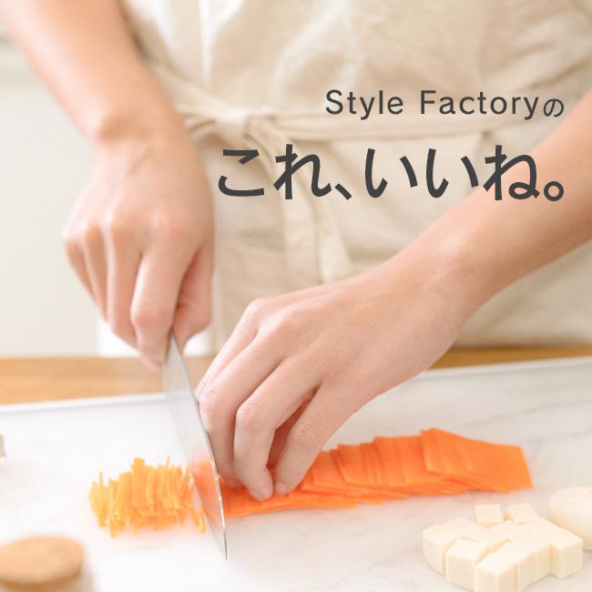 Style Factory これいいね 包丁