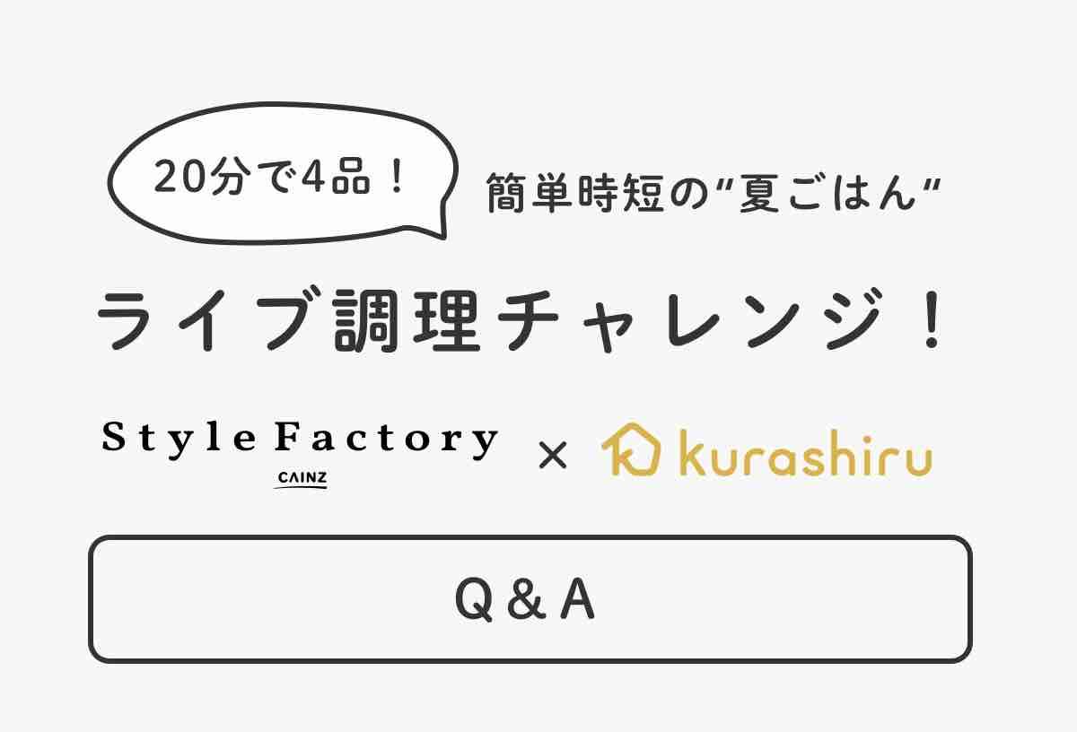 "【Q&A】Style Factory×kurashiru 20分で4品!簡単時短の""夏ごはん""ライブ調理チャレンジ店舗内風景"
