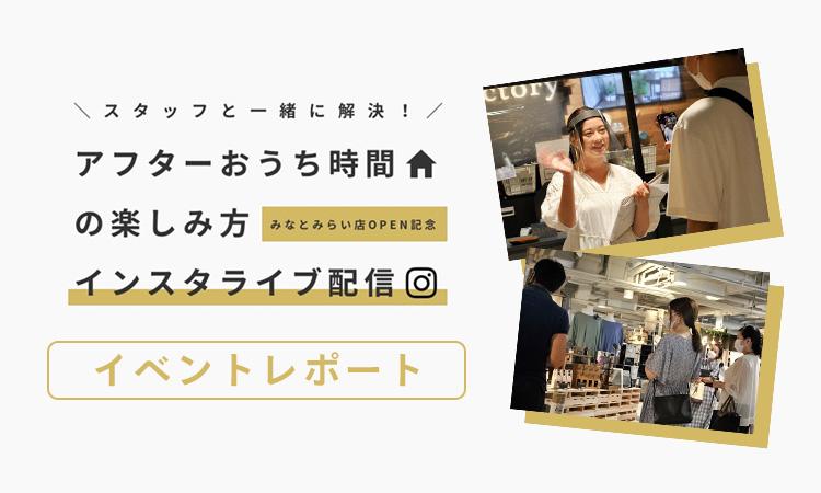 【イベントレポート】アフターおうち時間の楽しみ方 インスタライブ配信 @Style Factoryみなとみらい東急スクエア店店舗内風景